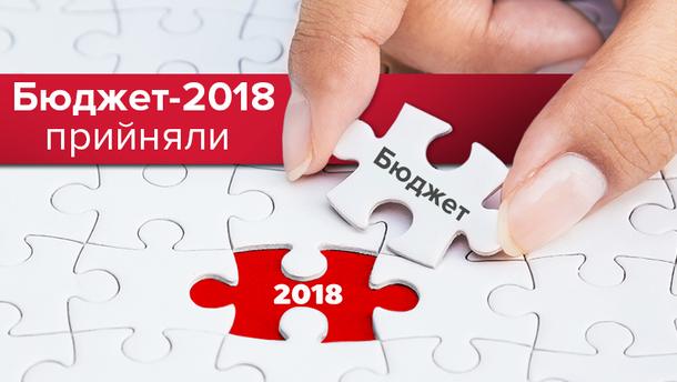 Бюджет-2018 приняли в Верховной Раде