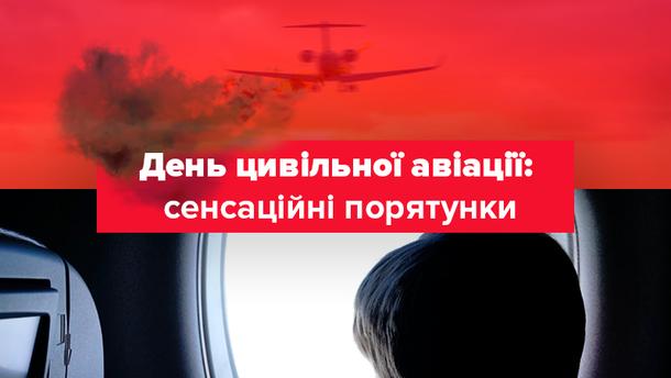 День гражданской авиации-2017: сенсационные спасения