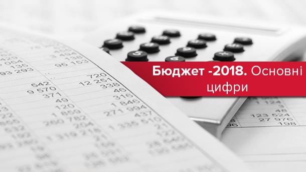Держбюджет-2018: головні фінансові плани держави