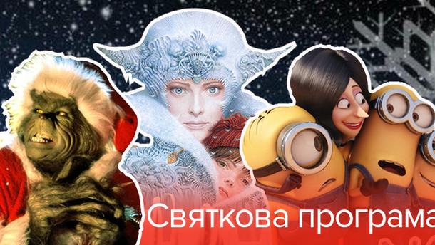 Афіша до Нового року 2018 та Різдва у Києві
