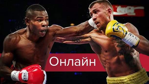 Бой Ломаченко – Ригондо: смотреть онлайн