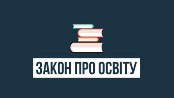 """Венеційська комісія озвучила вердикт щодо """"мовної статті"""" закону про освіту"""