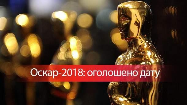Оскар-2018: объявлена дата