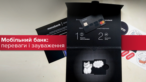 Monobank в Україні – банк у мобільному телефоні