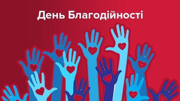 В День благотворительности в Украине помочь может каждый!