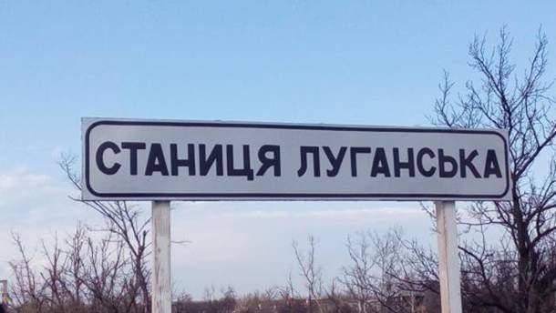 """КПВВ """"Станиця Луганська"""""""