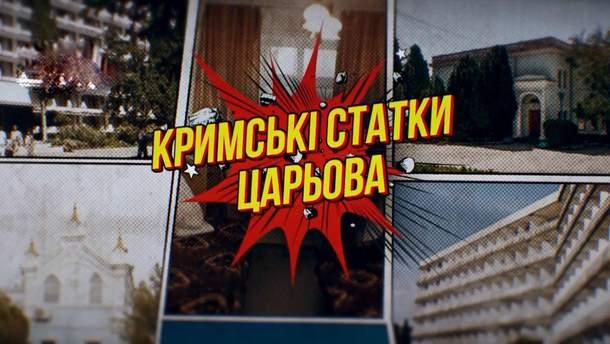 Крым реалии. Царёв