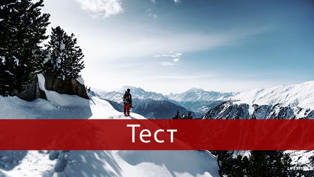 Еверест чи Кіліманджаро: тест