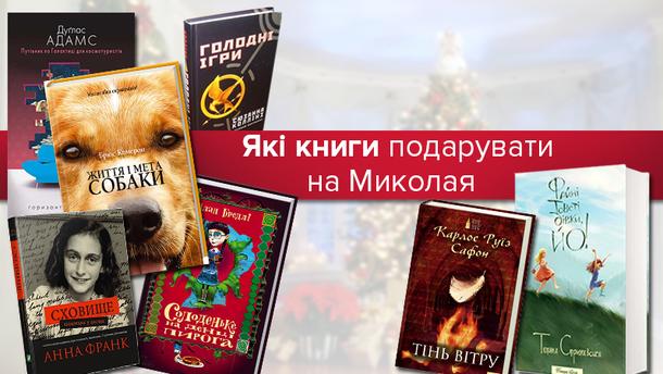 Які книги подарувати на Миколая