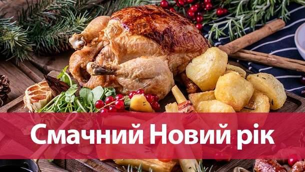 Рецепти на Новий рік 2019: що приготувати на Новий рік 2019 - рецепти страв з фото