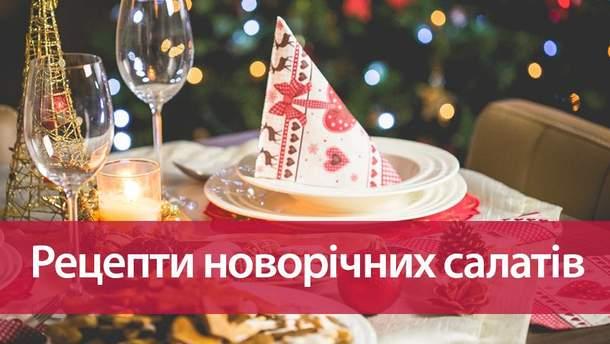 Салаты на Новый год 2019: рецепты с фото - простые и вкусные салаты на новогодний стол