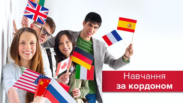 Як українці ставляться до навчання за кордоном