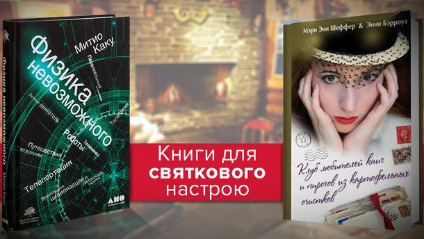 Сім книг для новорічного настрою