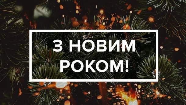 Привітання з Новим роком 2019 українською мовою