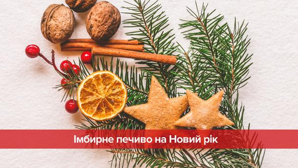 Імбирне печиво на Новий рік 2019: рецепт приготування