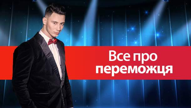 Переможець Топ-модель по-українськи 4 сезон Самвел Туманян