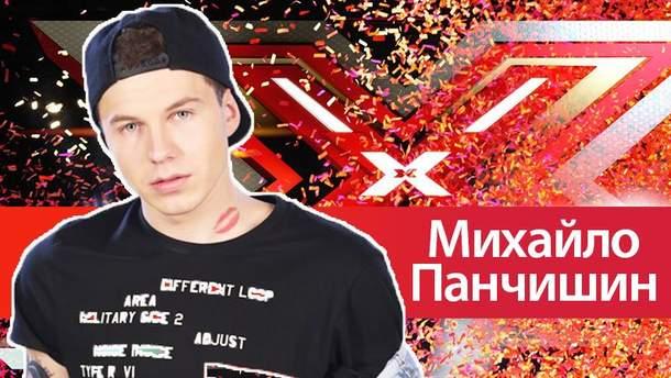 Х фактор 8 сезон: переміг Михайло Панчишин