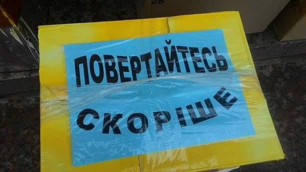 Передачу збирали діти з вчителями однієї зі шкіл на Рівненщині (ілюстрація)