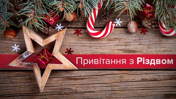 З Різдвом Христовим 2018 - привітання з Різдвом українською мовою