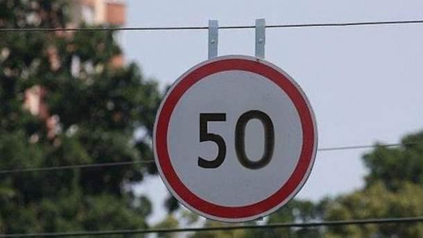 50 км/год і 12 років в'язниці