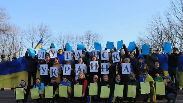 Луганск - это Украина