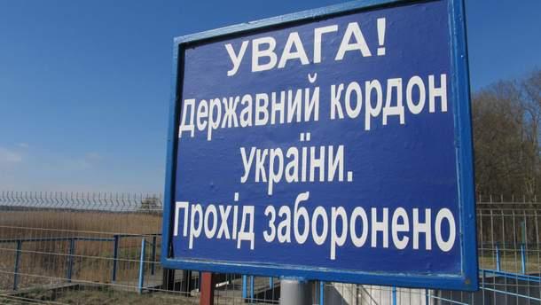 Кордон з Росією
