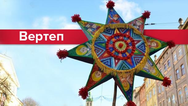 Вертеп: що це і чому його так чекають в українських сім'ях на Різдво