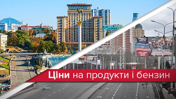 Ціни в Києві і псевдореспубліках