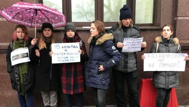 Активисты устроили акцию под стенами 1+1