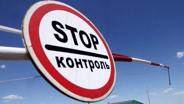 Заборона транзиту українських товарів