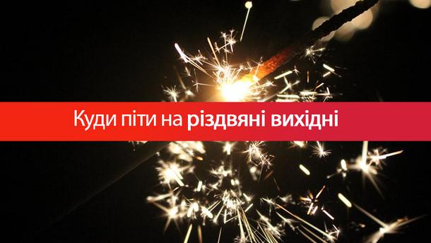 Афіша подій у Києві 5-7 січня