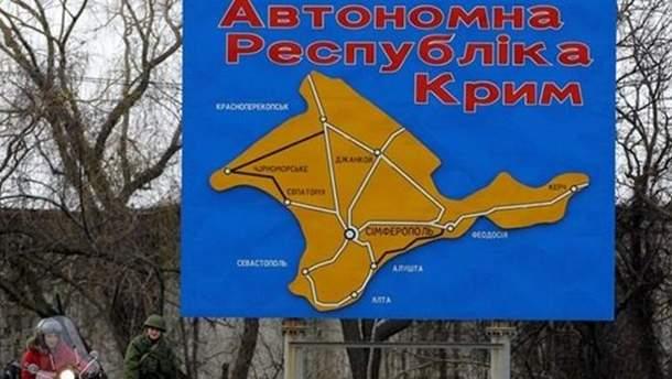 """В анексованому Криму проводять """"профілактичні розшукові заходи"""""""