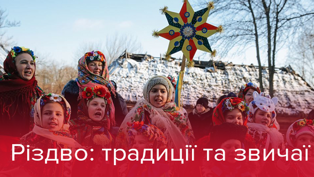 Рождество: традиции и обычаи в Украине