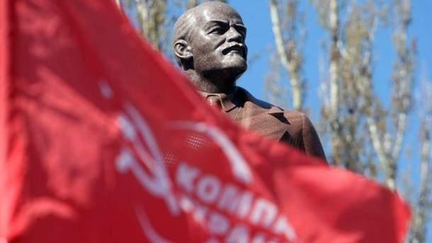 Коммунистическая партия запрещена в Украине
