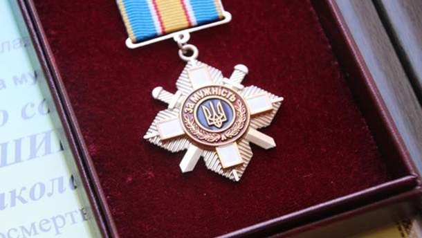 Государственные награды Украины