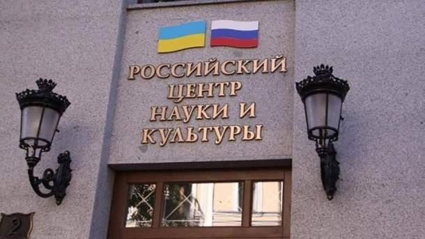 """""""Российский культурный центр"""" в Киеве"""