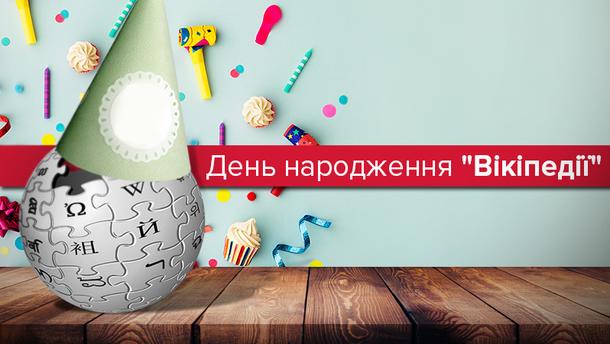 """""""Вікіпедія"""" святкує свій 17-й День народження"""