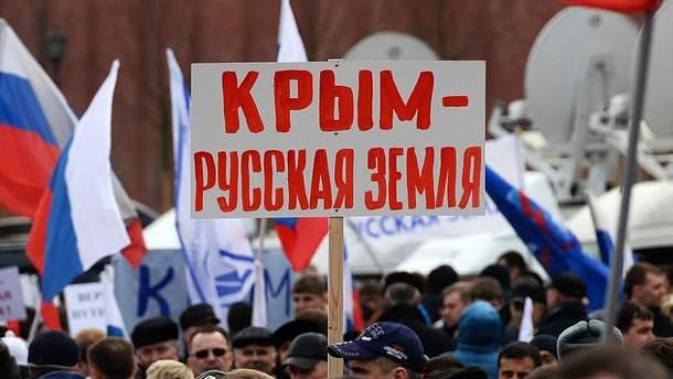 Жители Крыма с пророссийскими настроениями