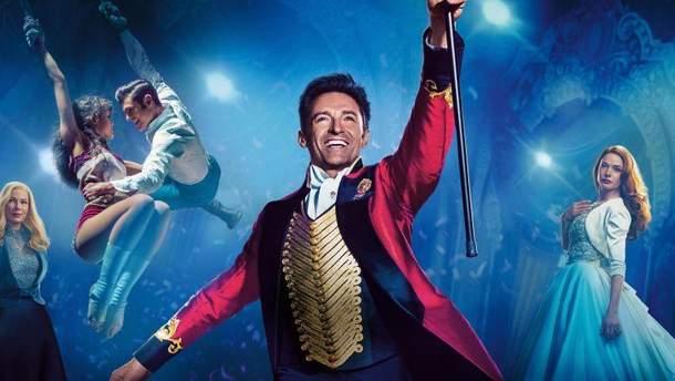 """""""Найвеличніший шоумен"""": казковий мюзикл для всієї сім'ї"""