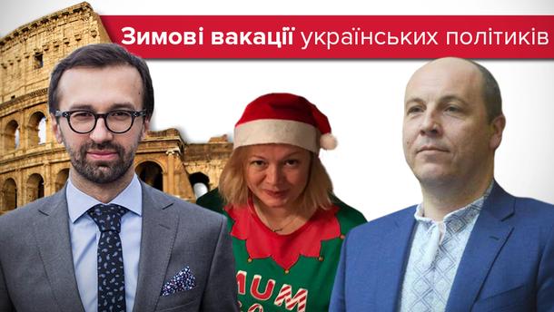 Где украинские политики встречали Новый 2018 год и Рождество
