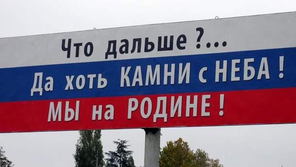 Как Крым превращается в