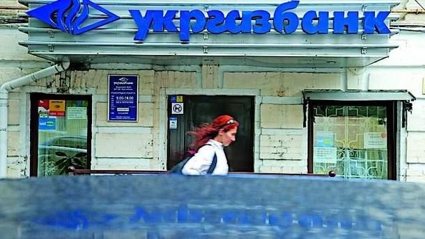"""""""Укргазбанк"""" вирішив кредитувати бізнес російських підприємців"""