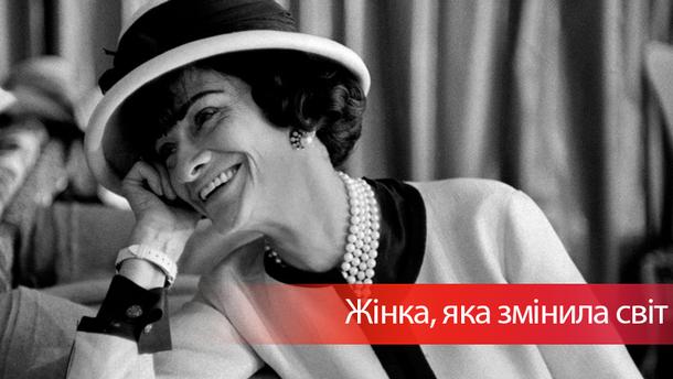 7 головних секретів стилю неймовірної Коко Шанель
