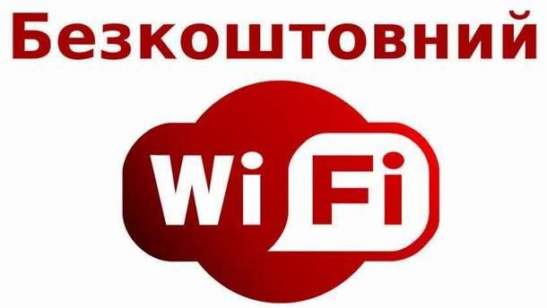 В центре Киева работает бесплатный Wi-Fi
