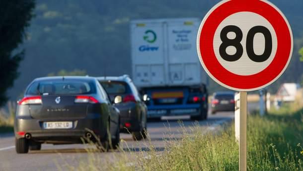 У Франції зменшено ліміт швидкості на заміських магістралях