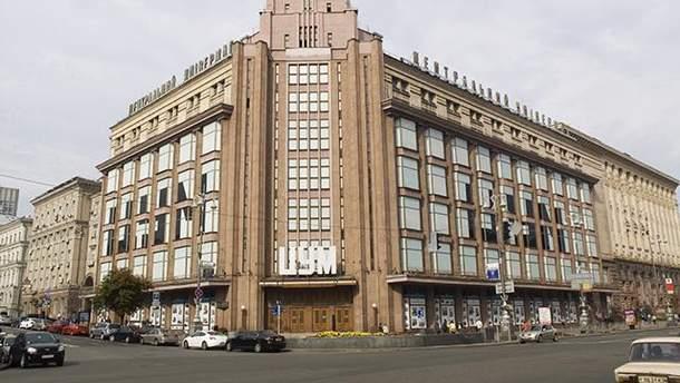 У Києві з ЦУМу евакуюють людей
