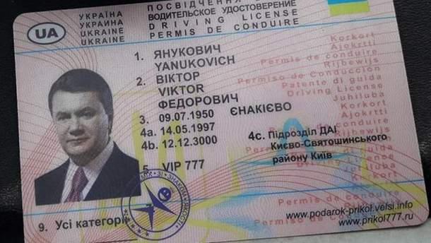 В Харькове задержали водителя с правами Виктора Януковича