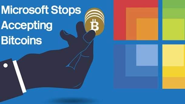 Microsoft прекратила принимать биткойны