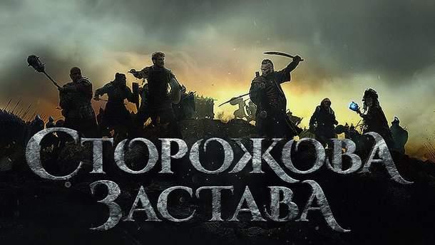 """Український повнометражний фільм-фентезі """"Сторожова застава"""""""