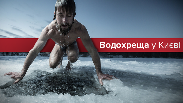 Крещение 2018: где купаться в проруби в Киеве